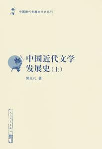 中国近代文学発展史  全3巻