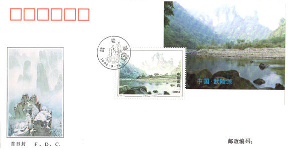 【切手】1994-12TM 初日カバ-武陵源(小型シ-ト)(図柄山々)