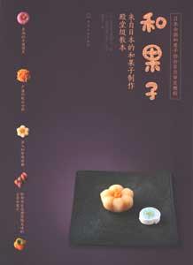 和果子:来自日本的和果子制作殿堂級教本(決定版和菓子教本)
