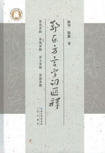 鄂東方言字詞彙釈