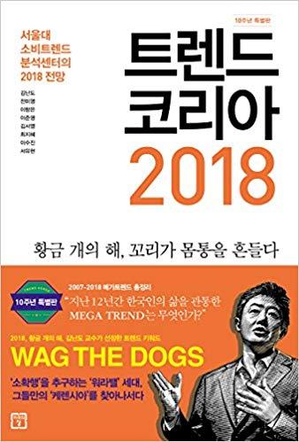トレンド コリア(2018)(10周年特別版)(韓国本)