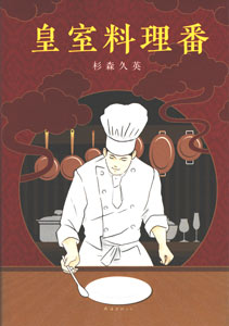 皇室料理番(天皇の料理番)