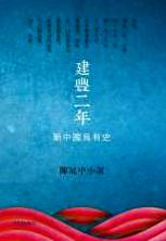 建豊二年-新中国烏有史