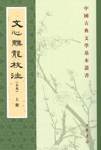 文心雕龍校注(全本)全3冊