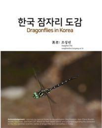 韓国トンボ図鑑(韓国本)