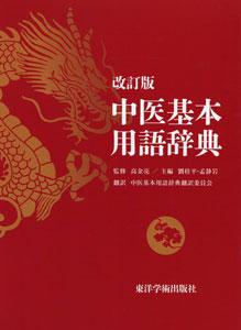 【和書】改訂版中医基本用語辞典