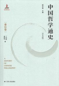 中国哲学通史·秦漢巻