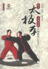 ◆陳式太極拳競賽套路分解教学56式(附DVD光盤)