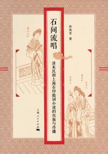 石間流唱:清末民初上海石印鼓詞小説的出版与伝播