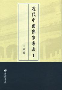 近代中国影像書系  全7冊