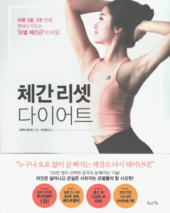 モデルが秘密にしたがる体幹リセットダイエット(韓国本)