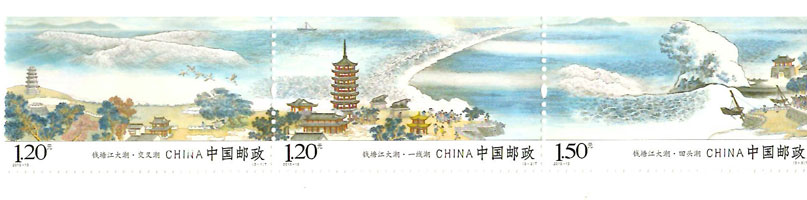 【切手】2015-13 銭塘江大潮(3種)