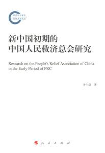 新中国初期的中国人民救済総会研究