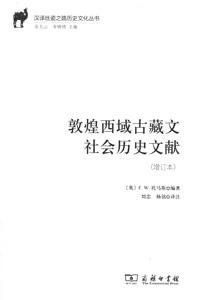 敦煌西域古蔵文社会歴史文献(増訂本)