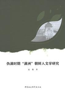 ◆偽満時期満洲朝鮮人文学研究