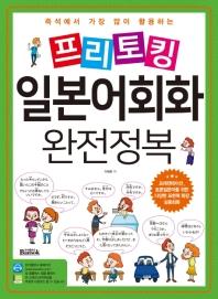 フリートーキング日本語会話完全征服(韓国本)
