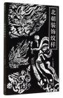 北朝装飾紋様-五六世紀石窟装飾紋様的考古学研究