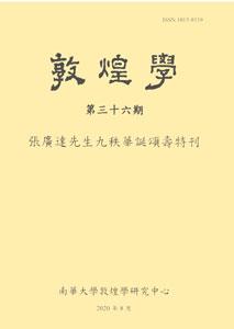 敦煌学  第36輯