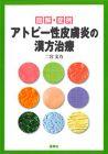 【和書】図解症例アトピー性皮膚炎の漢方治療