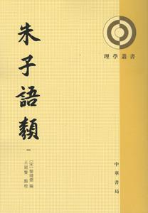 朱子語類(第2版)全8冊