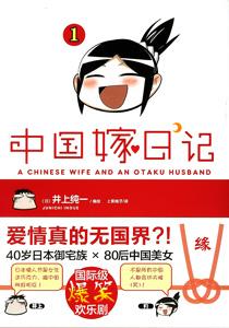 中国嫁日記1