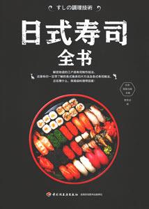 日式寿司全書(有名店・繁盛店のすしの調理技術 江戸前ずし編)