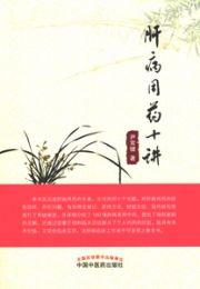 ◆肝病用薬十講(第3版)