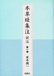 【和書】本草経集注訳注 第1巻
