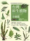 台湾原生植物全図鑑  第8巻(下)蕨類与石松類蹄蓋蕨科-水龍骨科