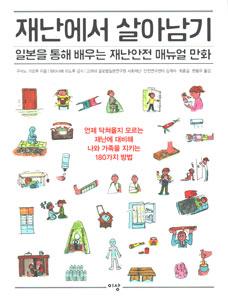 4コマですぐわかるみんなの防災ハンドブック(韓国本)