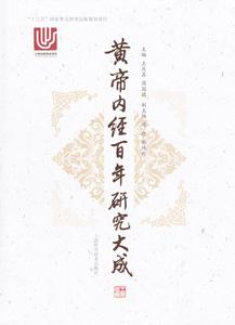 黄帝内経百年研究大成
