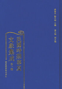 民国時期寧夏文献集成  第1輯全20冊