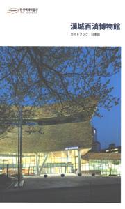 漢城百済博物館ガイドブック(日本語版)(韓国本)