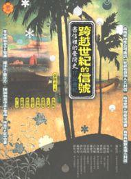 跨越世紀的信号:書信里的台湾史(17-20世紀)