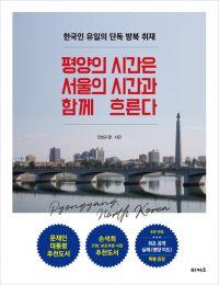 平壌の時間はソウルの時間とともに流れる(韓国本)