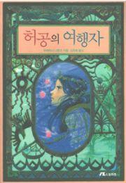 虛空の旅人(韓国本)