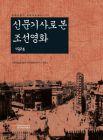 新聞記事で見た朝鮮映画1924(韓国本)