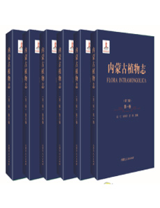 内蒙古植物誌(第3版)全6巻