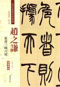 ◆趙之謙-篆書三略八屏