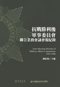 抗戦勝利後軍事委員会聯合業務会議会報記録