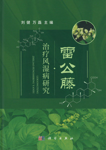 雷公藤治療風湿病研究
