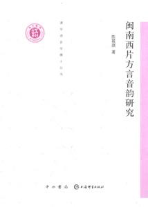 閩南西片方言音韻研究