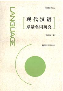 現代漢語斥量名詞研究