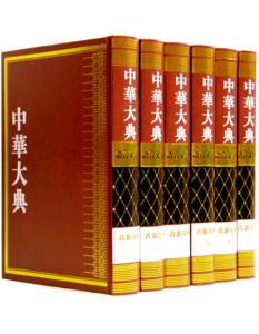 中華大典·語言文字典·音韻分典  全6冊