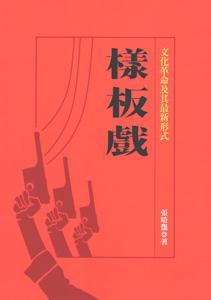 様板戯:文化革命及其最新形式