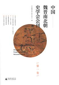 中国魏晋南北朝史学会会刊  第1巻