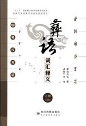 彝語詞彙釈義(彝漢文)上下冊