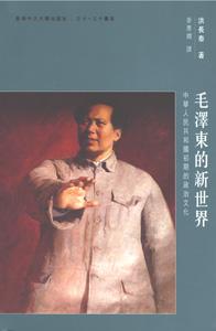 毛沢東的新世界-中華人民共和国初期的政治文化
