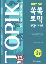 ぐんぐんTOPIK韓国語語彙  中級50(英中日訳)(韓国本)