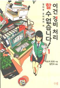 これは経費で落ちません!1経理部の森若さん(韓国本)